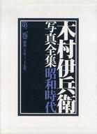 <<芸術・アート>> 木村伊兵衛写真全集昭和時代 第2巻