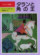 <<児童書・絵本>> タランと角の王 / L・アリグザンダー