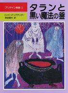 <<児童書・絵本>> タランと黒い魔法の釜 / L・アリグザンダー