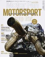 <<乗り物・交通>> Motorsportのテクノロジー 2015-2016