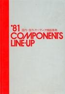<<コンピュータ>> 81 COMPONETS LINE-UP