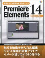 <<コンピュータ>> お気に入りVIDEOをプロデュースPremiere Elements 14 Windows版 / 「SCCライブラリーズ」制作グループ