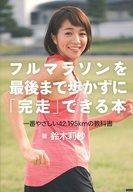 <<スポーツ>> フルマラソンを最後まで歩かずに「完走」できる本 一番やさしい42.195kmの教科書 / 鈴木莉紗