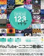 <<コンピュータ>> DVD付)動画素材123+45 まるごとフリーでつかえるムービー素材集