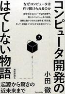 <<コンピュータ>> コンピュータ開発のはてしない物語 起源から驚きの近未来まで / 小田徹