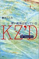 <<児童書・絵本>> 青い真珠は知っている KZ'Deep File / 藤本ひとみ