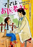 <<児童書・絵本>> お医者さん ママはお医者さん / あさのあつこ