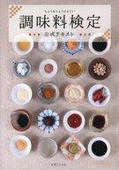 <<生活・暮らし>> 調味料検定公式テキスト 料理の幅がグンと広がる / 実業之日本社