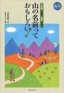<<趣味・雑学>> 山の名前っておもしろい! 不思議な山名個性の山名 / 大武美緒子