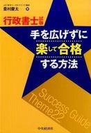 <<サブカルチャー>> 行政書士試験手を広げずに楽して合格する方法 / 豊村慶太