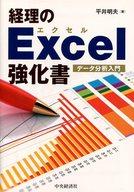 <<政治・経済・社会>> 経理のExcel強化書 / 平井明夫