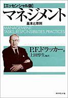 <<ビジネス>> マネジメント【エッセンシャル版】-基本と原則- / P・F・ドラッカー