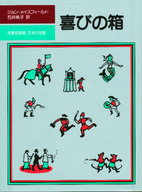 <<児童書・絵本>> 喜びの箱 / J・メンスフィールド