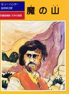 <<児童書・絵本>> 魔の山 / モーリー・ハンター