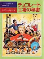 <<児童書・絵本>> チョコレート工場の秘密 / ロアルド・ダール