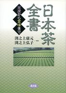 <<科学・自然>> 日本茶全書 生産から賞味まで