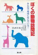 <<児童書・絵本>> ぼくの動物訪問記 みんなで地球に住んでい / ジェルミ・エンジェル