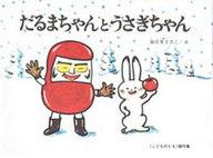<<児童書・絵本>> だるまちゃんとうさぎちゃん こどものとも絵本 / 加古里子