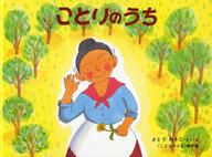 <<児童書・絵本>> ことりのうち-ばばばあちゃんのおはなし / さとうわきこ