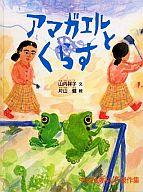 <<児童書・絵本>> アマガエルとくらす / 山内祥子