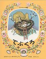 <<児童書・絵本>> てぶくろ ウクライナ民話 / エウゲーニー・M・ラチョフ