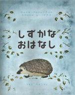 <<児童書・絵本>> しずかなおはなし / ウラジミル・レーベデフ