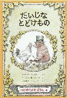 <<児童書・絵本>> だいじなとどけもの / エルサ・H・ミナリック