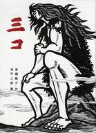 <<児童書・絵本>> 三コ / 滝平二郎