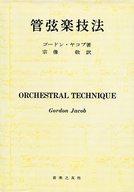 <<芸術・アート>> 管弦楽技法 / ゴードン・ヤコブ