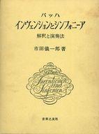 <<芸術・アート>> ケース付)バッハインヴェンションとシンフォニーア 解釈と演奏法 / 市田儀一郎