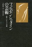 <<芸術・アート>> フェルゼンシュタインの芸術 新しいオペラへの道 / 寺崎裕則