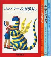 <<エッセイ・随筆>> ランクB)エルマーのぼうけん 3冊セット / R・S・ガネット/R・C・ガネット/渡辺茂男