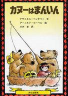 <<児童書・絵本>> カヌーはまんいん / アーノルド・ローベル