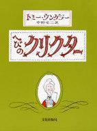 <<児童書・絵本>> へびのクリクター / トミー・ウンゲラー