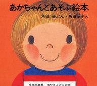<<児童書・絵本>> あかちゃんとあそぶ絵本 全4冊セット / 角田巌