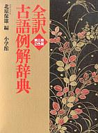 <<教育・育児>> 全訳 古語例解辞典 第三版 / 北原保雄