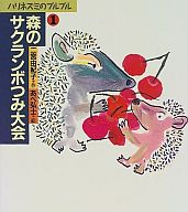 <<児童書・絵本>> 森のサクランボつみ大会 / 二宮由紀子