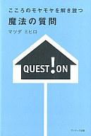 <<宗教・哲学・自己啓発>> 魔法の質問-こころのモヤモヤを解き放つ / マツダミヒロ