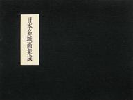 <<芸術・アート>> ケース付)日本名城画集成 / 荻原一青