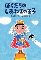 <<児童書・絵本>> ぼくたちのしあわせの王子 / 清水千恵