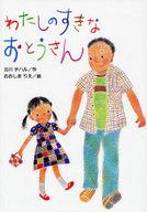 <<児童書・絵本>> わたしのすきなおとうさん / 北川チハル