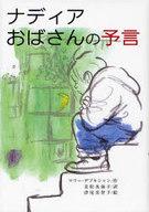 <<児童書・絵本>> ナディアおばさんの予言 / M・デプルシャン