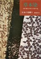 <<芸術・アート>> 日本の染織 3