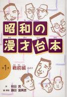 <<児童書・絵本>> 昭和の漫才台本 1 戦前編 1 / 秋田實