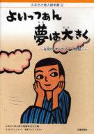 <<児童書・絵本>> よいっつぁん夢は大きく~台湾の「ダムの父 / ふるさと偉人絵本館