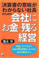 <<ビジネス>> 決算書の意味がわからない社長のための会社にお金が残る経営 / 池永章