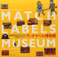 <<芸術・アート>> マッチラベル博物館 近代日本のグラフィズム 加藤豊コレクション / 加藤豊