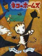 <<児童書・絵本>> ネコのホームズ / 南部和也