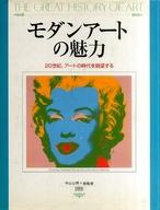 <<芸術・アート>> モダンアートの魅力 20世紀、アートの時代を眺望する / 中山公男