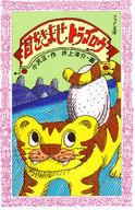 <<児童書・絵本>> 目をさませトラゴロウ / 小沢正